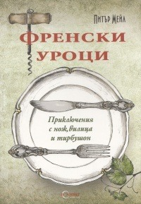Френски уроци by Peter Mayle