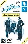 مغامرات شيرلوك هولمز 7  by Arthur Conan Doyle