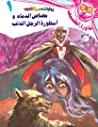 مصاص الدماء وأسطورة الرجل الذئب by أحمد خالد توفيق
