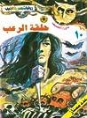 حلقة الرعب by أحمد خالد توفيق