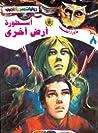أسطورة أرض أخرى by أحمد خالد توفيق