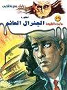 أسطورة الجنرال العائد by أحمد خالد توفيق