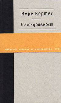 Безсъдбовност by Imre Kertész