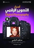 أسرار التصوير الرقمي - الجزء الرابع