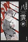 Shinrei Tantei Yakumo: Shīkuretto Fairu Kizuna