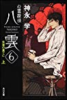 心霊探偵八雲6 失意の果てに(上)(心霊探偵 八雲, #6)