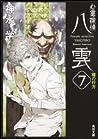 心霊探偵八雲7 魂の行方 (心霊探偵 八雲, #7)