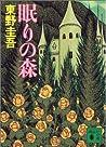 眠りの森 [nemuri no mori] (加賀恭一郎, #2)