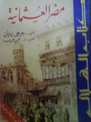 مصر العثمانية