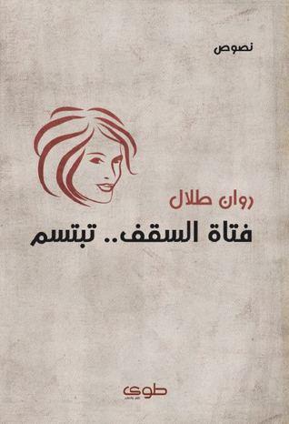تحميل كتاب فتاة السقف .. تبتسم pdf