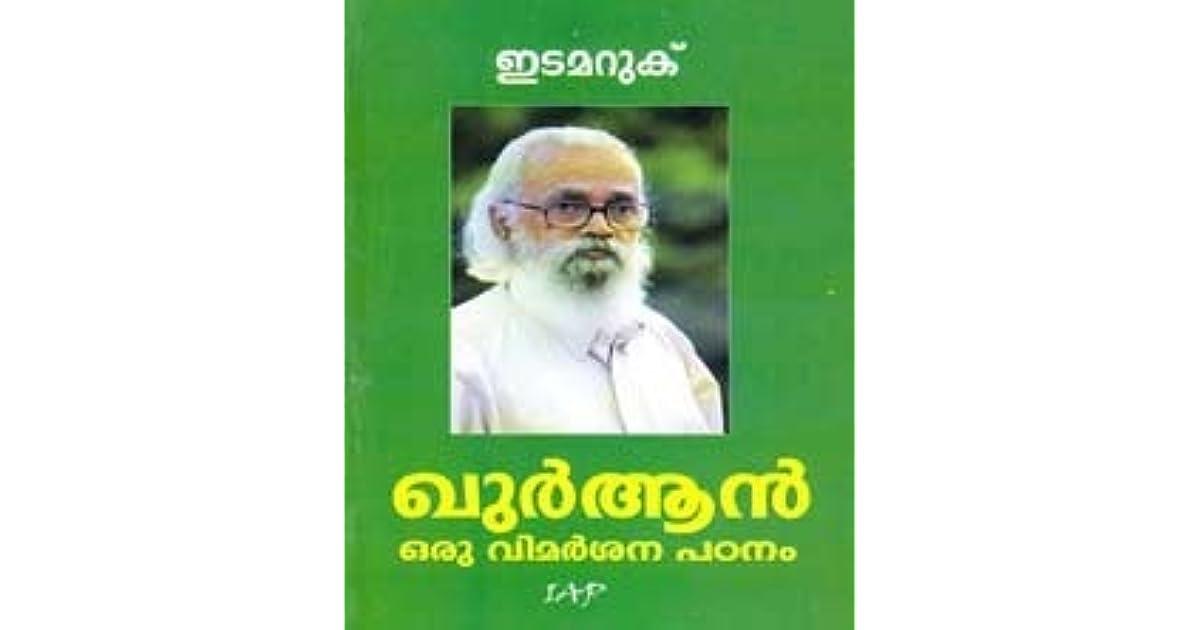 Quran Oru Vimarsana Padanam by Joseph Edamaruku