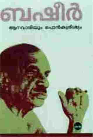 ആനവാരിയും പൊന്കുരിശും | Aanavariyum Ponkurisum