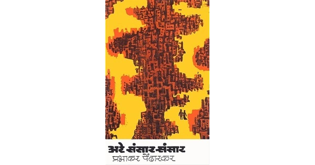 Are Sansar Sansar by Prabhakar Pendharkar