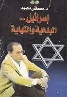 إسرائيل: البداية والنهاية