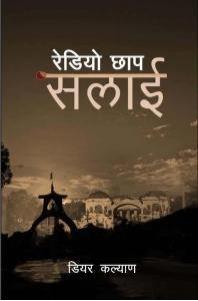 Radio Chhaap Salai