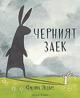 Черният заек