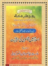 Islam Mein Shairi Ki Haisiyat
