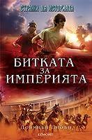 Битката за империята (The History Keepers, #2)