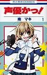 Seiyuu-ka! Vol 1