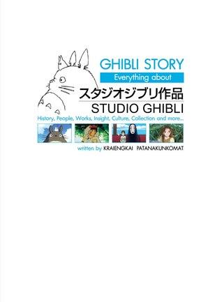 Ghibli Story : Everything About Studio Ghibli