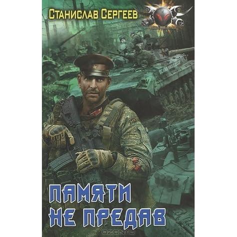 Сергеев станислав меч дедов 2
