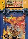 هری پاتر و محفل ققنوس - کتاب پنجم جلد یک از سه
