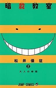 暗殺教室 2 [Ansatsu Kyoushitsu 2] (Assassination Classroom, #2)