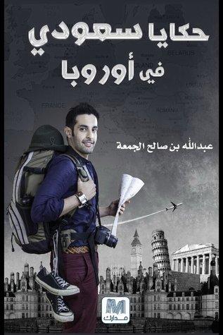 كتاب حكايا سعودي في أوروبا pdf