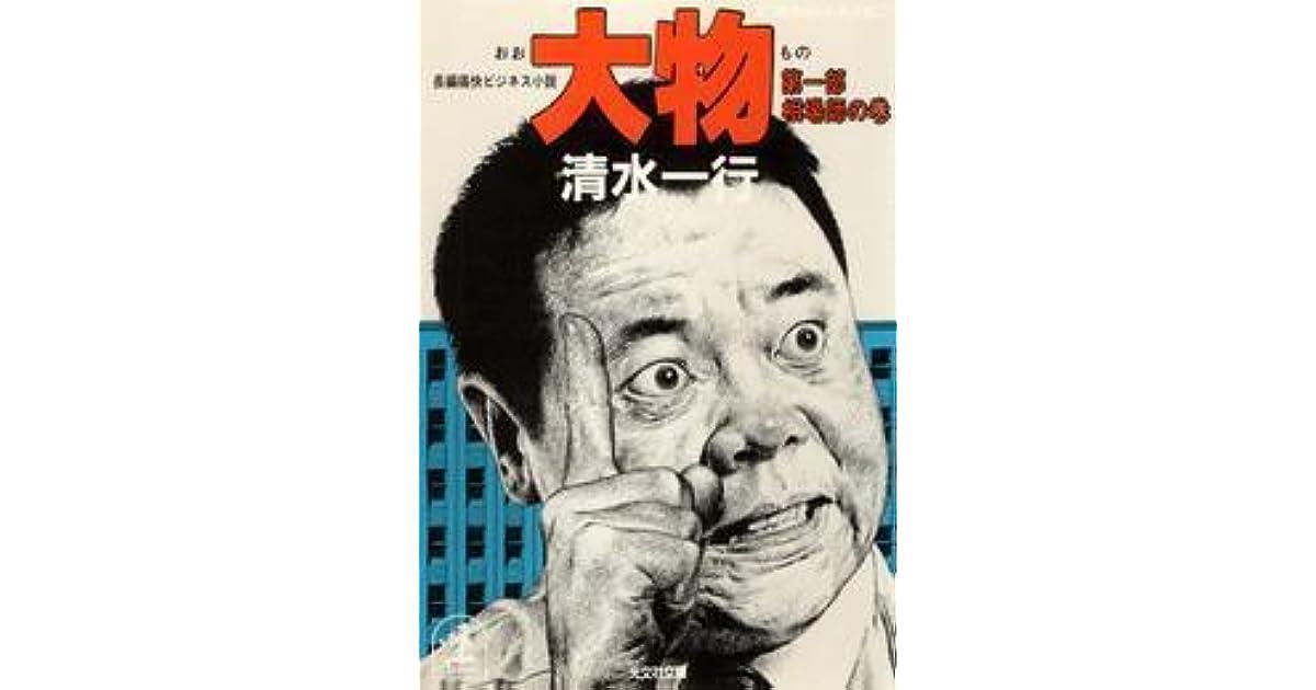 大物(第1部) by 清水一行