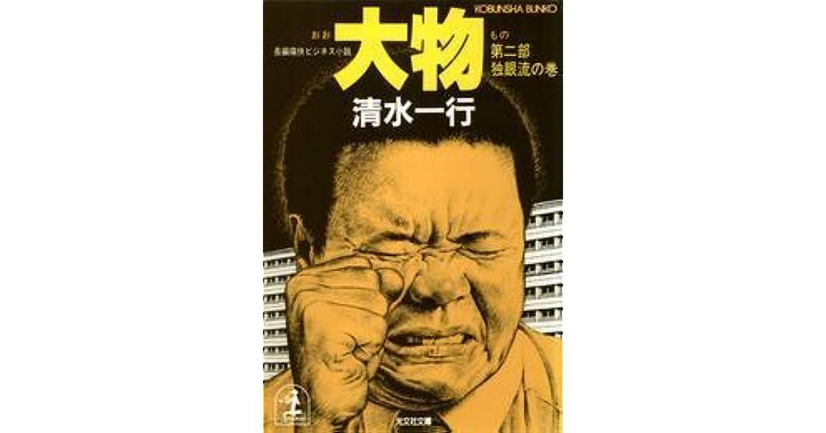 大物(第2部) by 清水一行