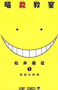 暗殺教室 1 [Ansatsu Kyoushitsu 1] (Assassination Classroom, #1)