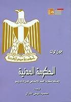 الحكومة المدنية