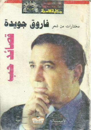 مختارات من شعر فاروق جويدة: قصائد حب