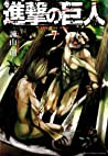 進撃の巨人 7 [Shingeki no Kyojin 7] (Attack on Titan, #7)