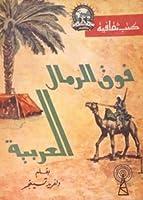 فوق الرمال العربية