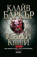 Кървави книги: том 2 (Кървави книги, #2)