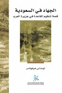 الجهاد في السعودية: قصة تنظيم القاعدة في جزيرة العرب by Thomas Hegghammer