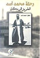 رحلة محمد أسد: الطريق إلى مكة