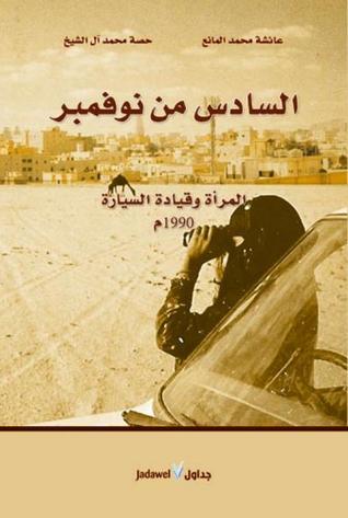السادس من نوفمبر .. المرأة وقيادة السيارة 1990 م by عائشة محمد المانع