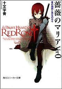 薔薇のマリアVer0 僕の蹉跌と再生の日々
