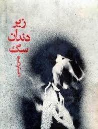 زیر دندان سگ by بهمن فرسی