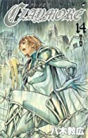 Claymore: A Child Weapon (Claymore, #14)