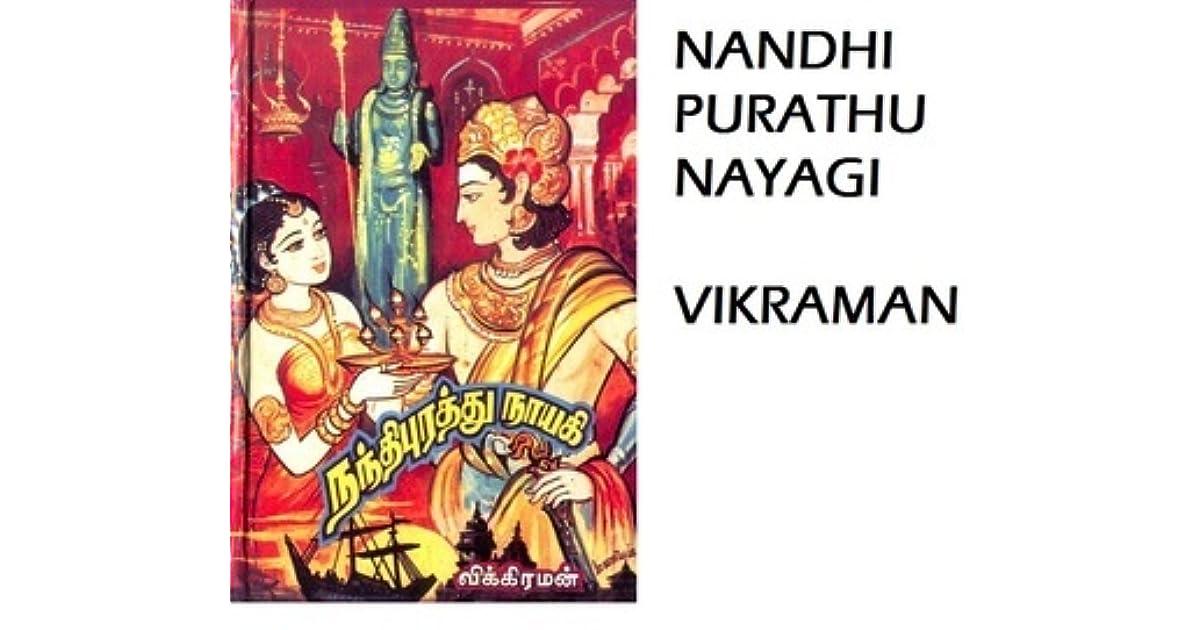 Download Sivagamiyin Sabatham Pdf - vegaloar