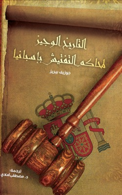 التاريخ الوجيز لمحاكم التفتيش بإسبانيا