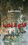 الذي لا يحب جمال عبدالناصر by سليمان المعمري