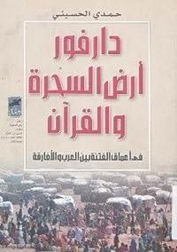 دارفور ارض السحرة و القرآن : فى اعماق الفتنة بين العرب و الافارقة