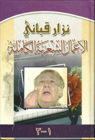 الأعمال الشعرية الكاملة الجزء الأول By نزار قباني