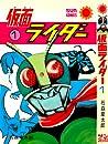 Kamen Rider Volume 1 by Shotaro Ishinomori