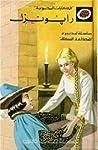 رابونزل by سلسلة ليديبرد للمطالعة السه...