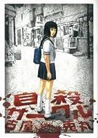 自殺サークル [Jisatsu sākuru]